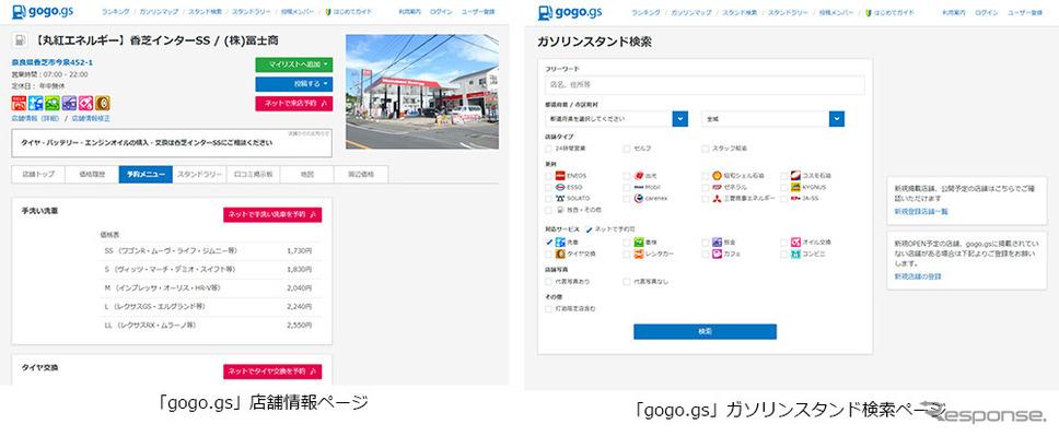 gogo.gs 店舗情報/GS検索ページ