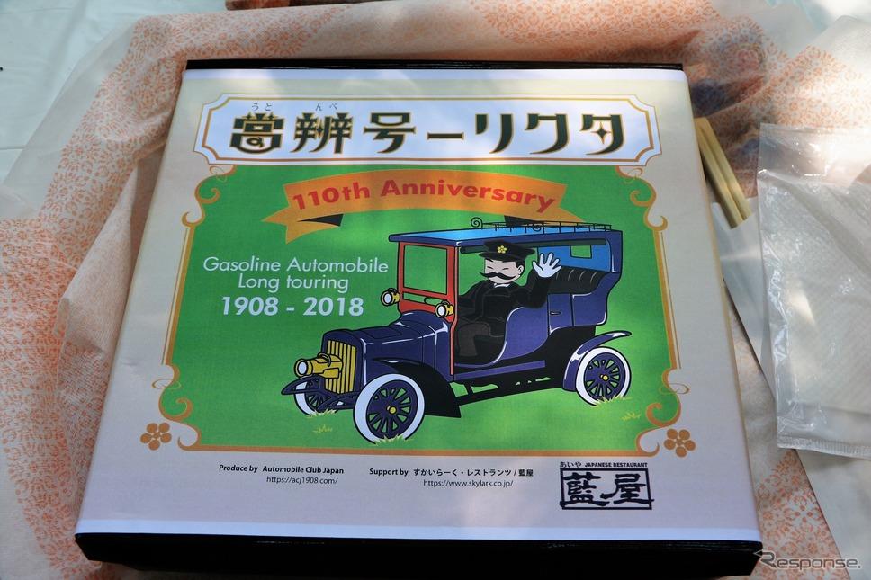ガソリン自動車遠乗り会110周年記念式典《撮影  内田千鶴子》