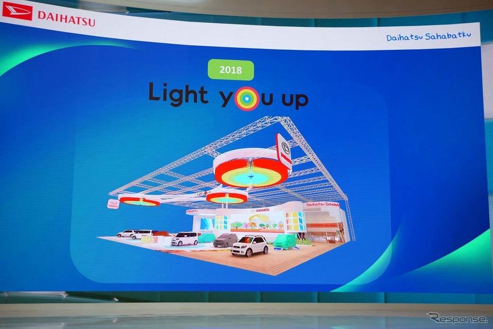 ダイハツの新たスローガン「Light you up」