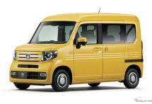 ホンダ N-VAN、発売1か月で1万4000台超を受注…月販目標の4.6倍