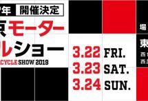 【東京モーターサイクルショー2019】開催決定、利用制限直前の東京ビッグサイトで 3月22-24日