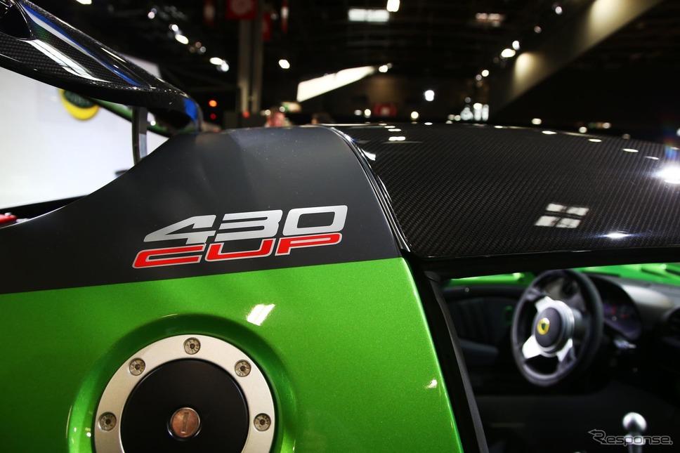ロータス・エキシージ・カップ430(パリモーターショー2018)