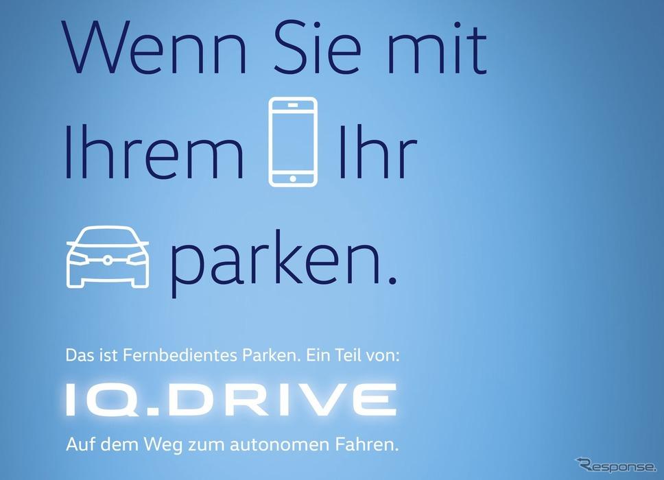 フォルクスワーゲン「IQ.DRIVE」のロゴ