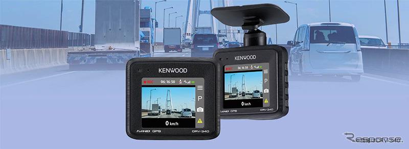 ケンウッドDRV-340/240