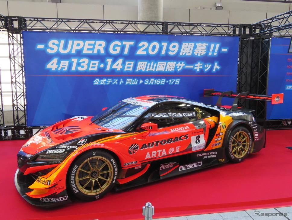 2019年のSUPER GTは4月中旬に開幕する(展示マシンは#8 ARTA MSX-GT)。《撮影 遠藤俊幸》