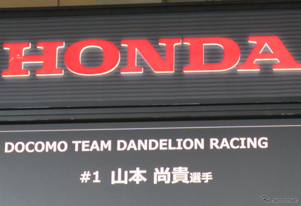 カーナンバー1とともに山本がホンダ内移籍することがオートサロンで正式発表に。《撮影 遠藤俊幸》
