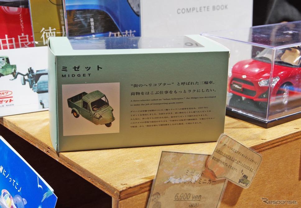 ダイハツ・ミゼットMP4 を1/32サイズで再現したダイキャストミニカー(東京オートサロン2019)《撮影 宮崎壮人》