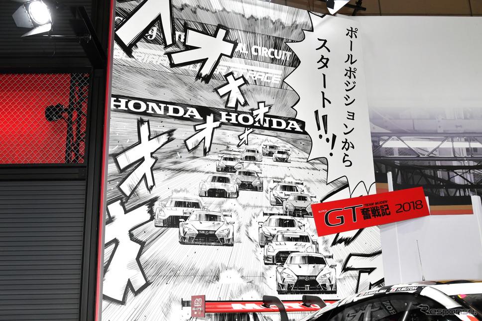 東京オートサロン 無限ブース《撮影 雪岡直樹》