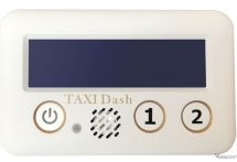 ボタンを押すだけで呼べる「タクシーダッシュボタン」の運用開始