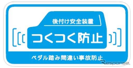 「つくつく防止」ロゴ