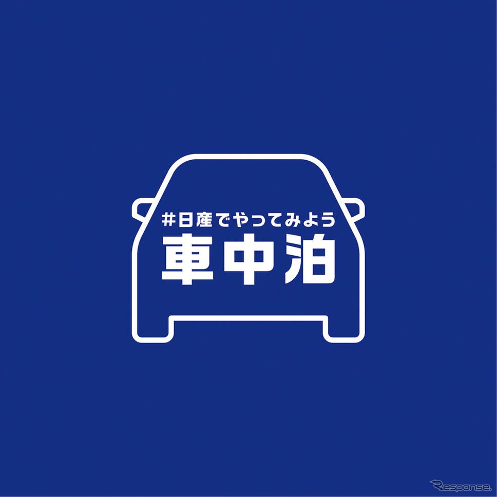 車中泊ロゴ