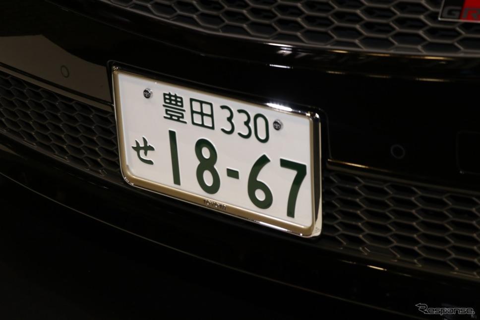 豊田佐吉の生年だというナンバー。トヨタの日本へ、そして日本経済界へのエールなのかもしれない。《撮影 中込健太郎》