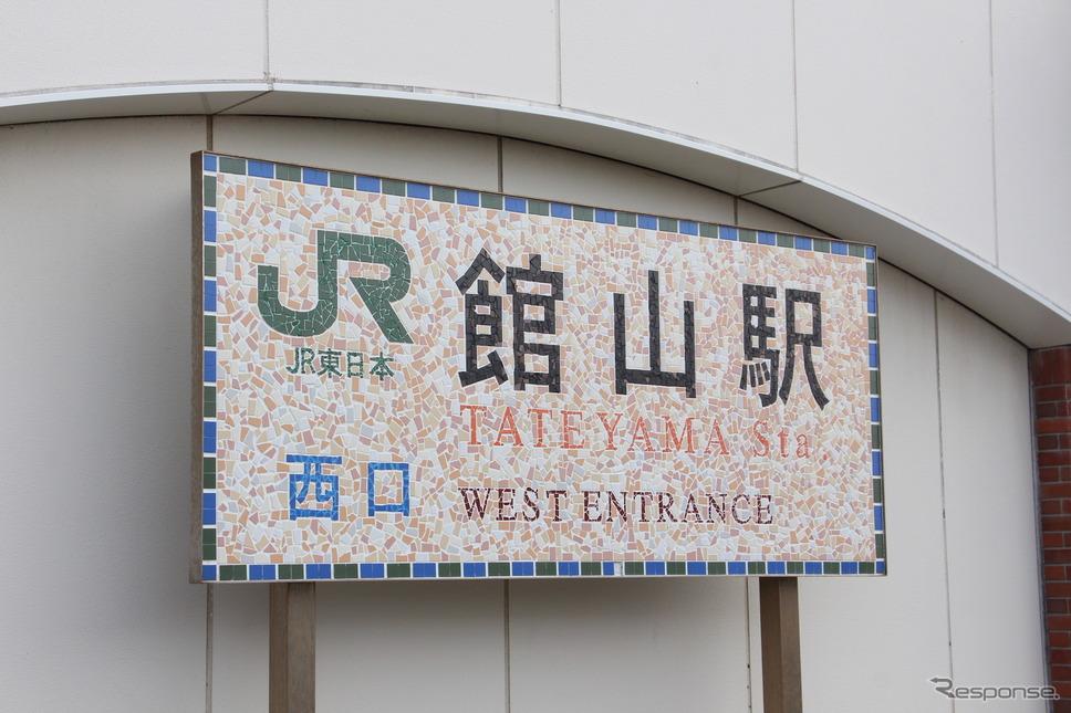 館山駅に到着《撮影 吉田瑶子》