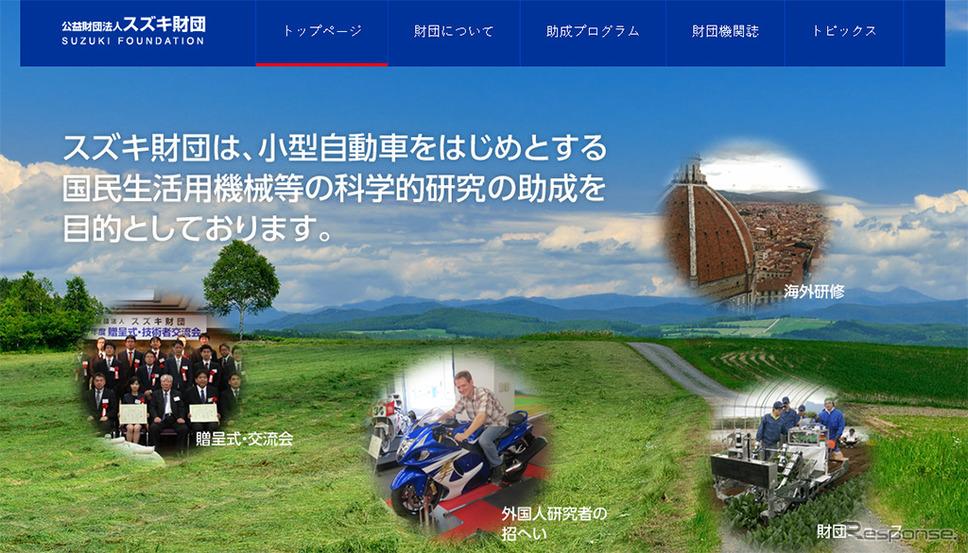 スズキ財団(WEBサイト)