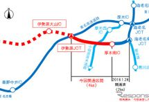 新東名 厚木南IC〜伊勢原JCT、3月17日15時開通 東名の渋滞緩和へ