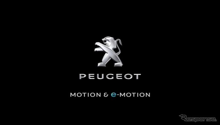 プジョーブランドの新スローガン「MOTION & e-MOTION」