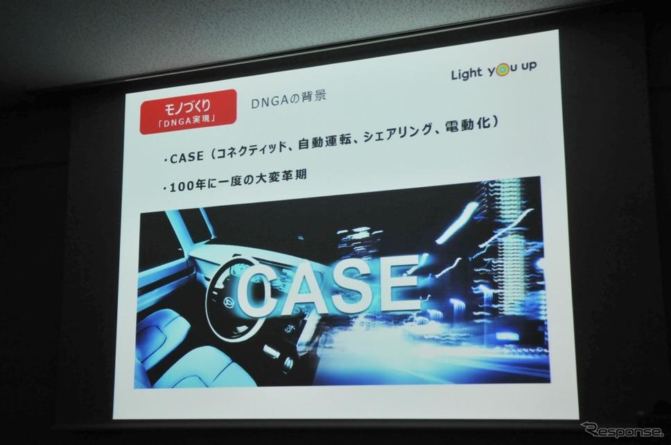 CASE(コネクティッド、自動運転、シェアリング、電動化)への取り組み《撮影 丹羽圭@DAYS》