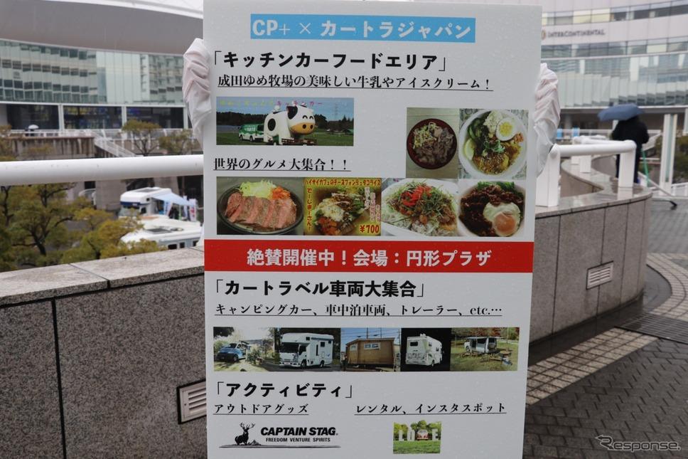 写真・映像のイベントCP+にキャンピングカーなどカートラベルがコラボレーション《撮影 中込健太郎》