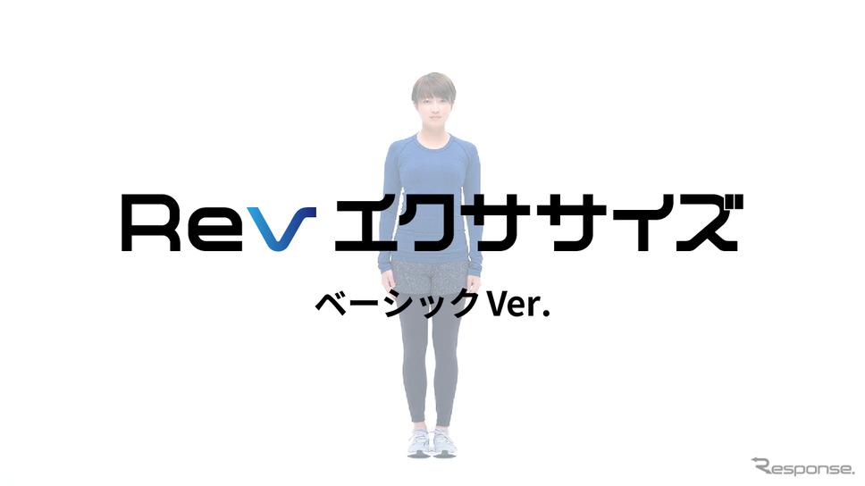 Revエクササイズはヤマハ発動機の公式Youtubeで公開されている。