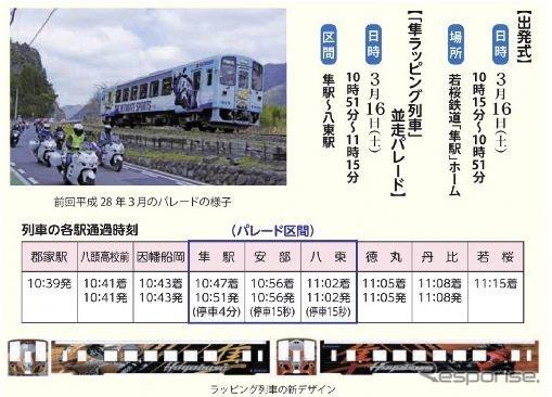 3月16日に行なわれる並走パレードのスケジュールと新ラッピング車のデザイン(下)。《出典 若桜鉄道》