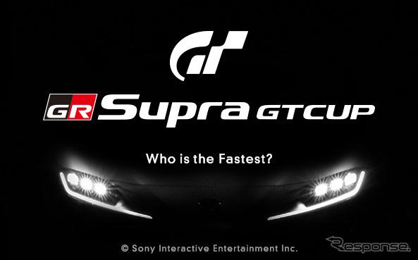 GR Supra GT Cup