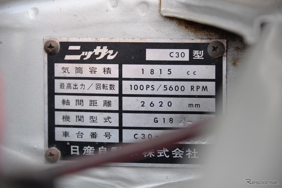 ローレル セダン デラックスB(1969)嶽宮 三郎