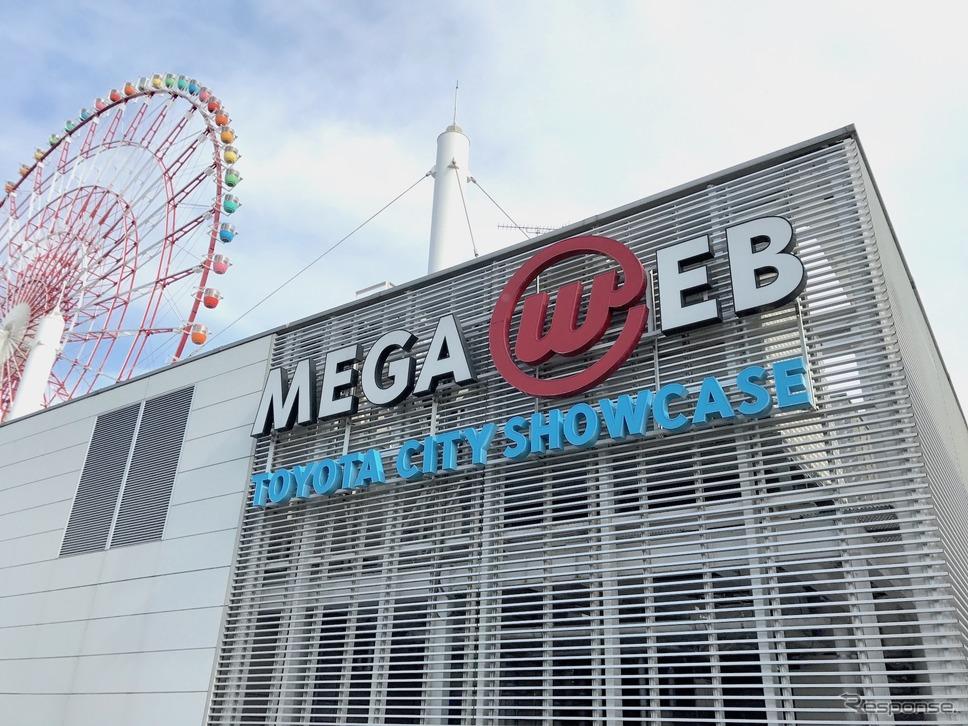 MEGA WEB《撮影 高木啓》