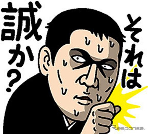 講談師 神田松之丞スタンプ