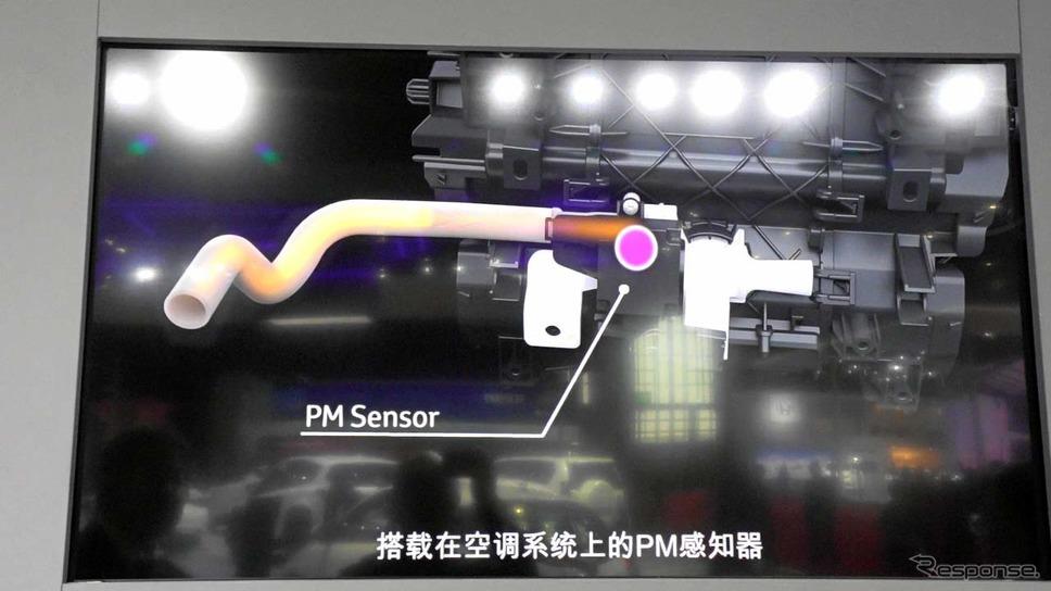 PM2.5センサーは、エアコンの空気取り入れ経路に組み込まれる