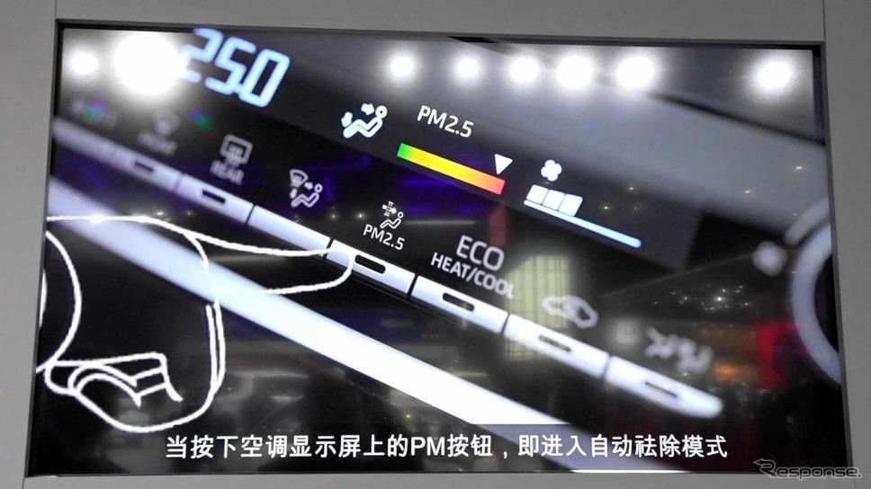 PM2.5の濃度が高くなった時、車内で「PM2.5」のスイッチをON