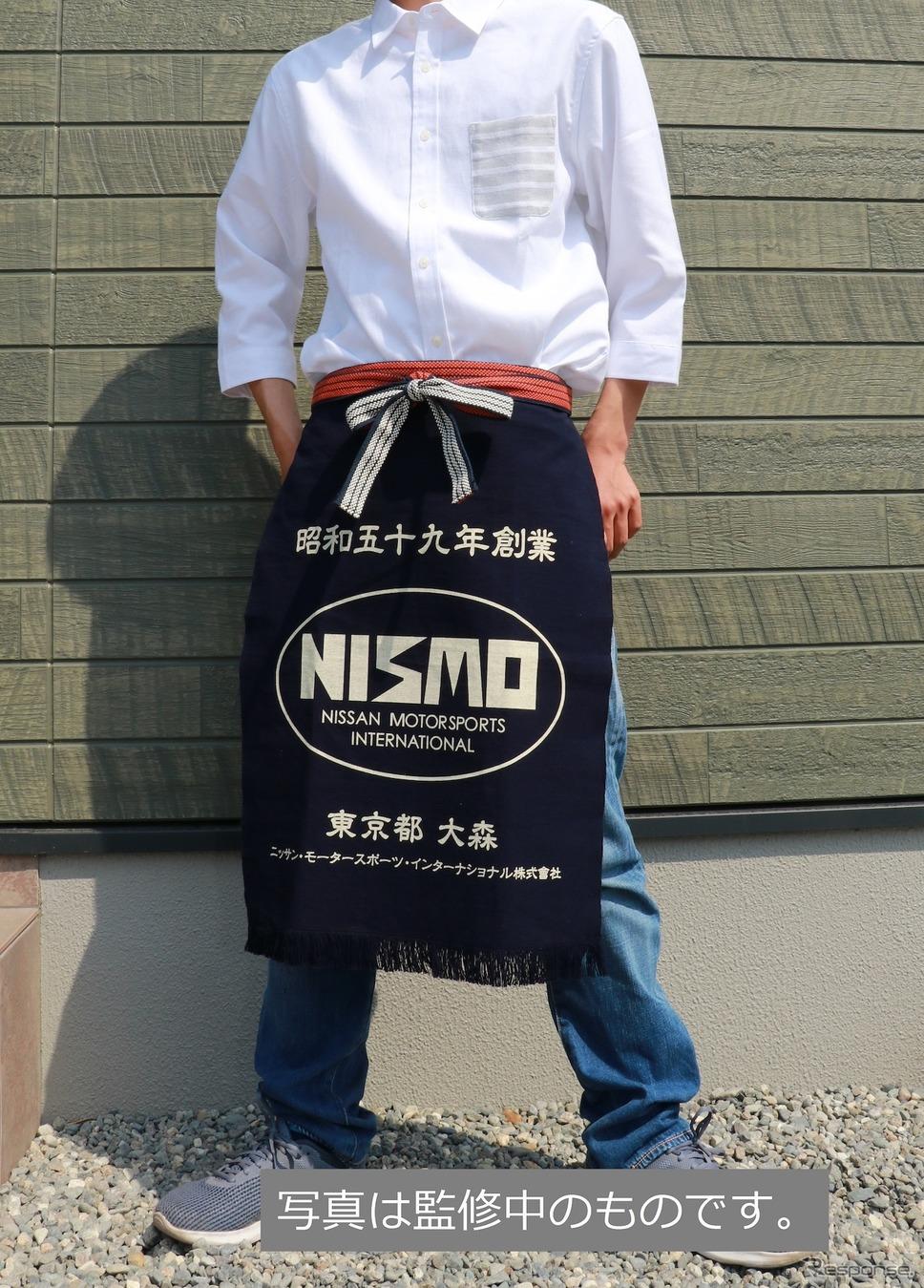 初代「NISMOロゴ」前掛け登場…アウトドアブームでオールドアイテムに新たな需要