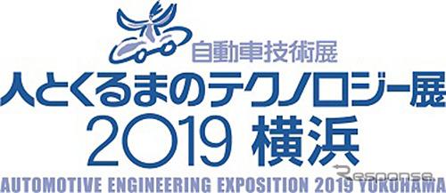 人とくるまのテクノロジー展2019横浜