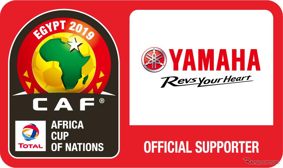 ヤマハ発動機がTOTAL AFRICA CUP OF NATIONS EGYPT 2019のオフィシャルサポーターとして協賛