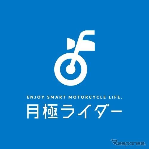 月額制バイク貸出サービス「月極ライダー」のロゴ《写真 ヤマハ発動機》