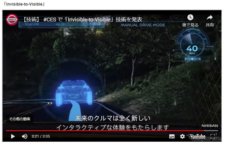 【技術】 #CES で「Invisible-to-Visible」技術を発表(YouTube)《写真 日産自動車》