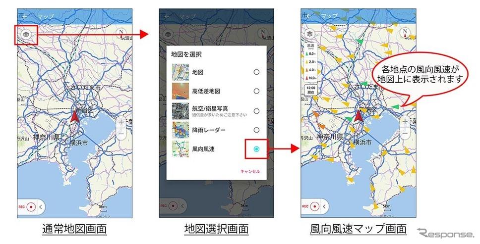自転車NAVITIME 風向風速マップ《写真 ナビタイムジャパン》