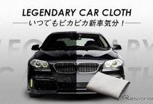 優しく拭くだけで新車の輝き、カーコーティングタオルなど先行販売開始