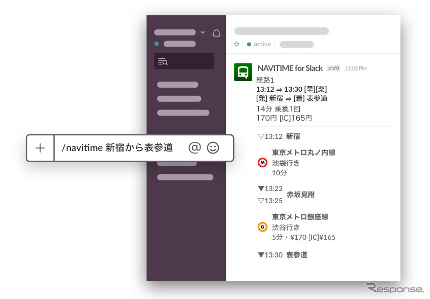 NAVITIME for Slack サービスイメージ《画像 ナビタイムジャパン》