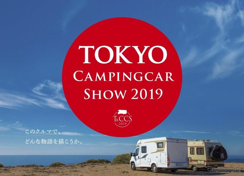 東京キャンピングカーショー2019《画像:ブレイン》