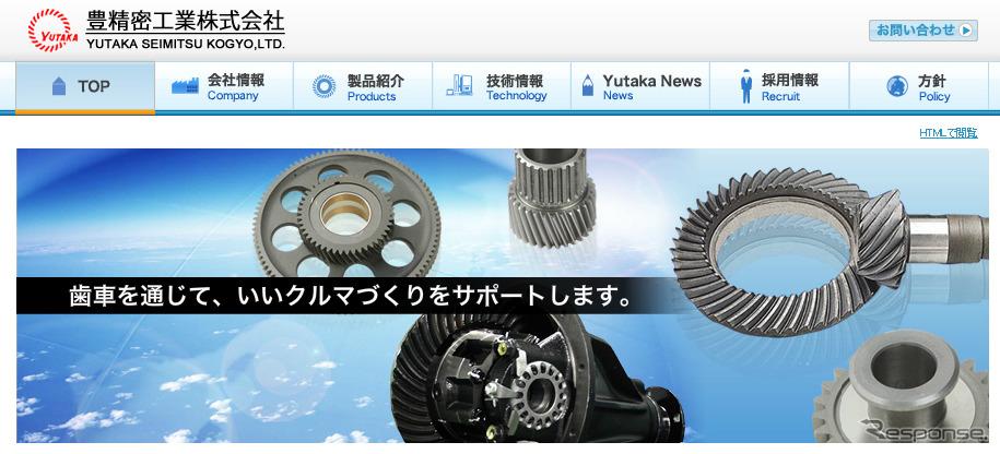 豊精密工業(WEBサイト)