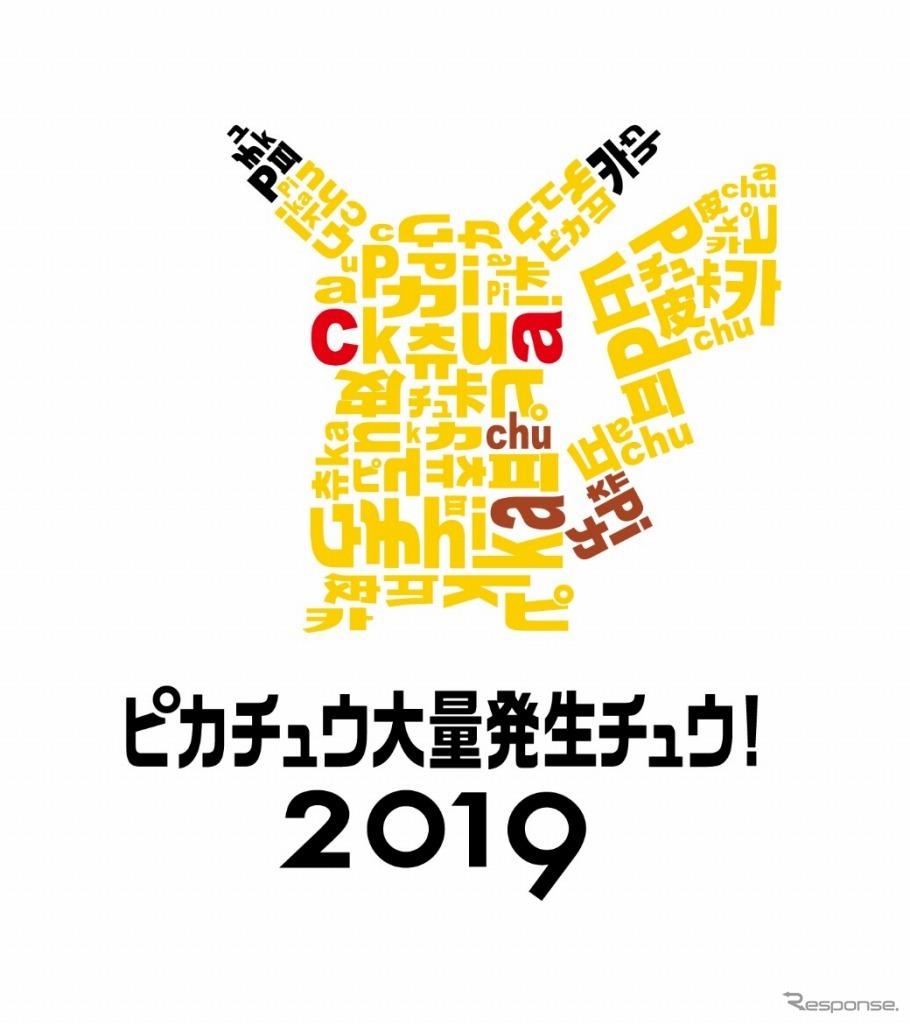 ピカチュウ大量発生チュウ!2019(c) 2019 Pokemon. (c) 1995-2019 Nintendo/Creatures Inc. /GAME FREAK inc.