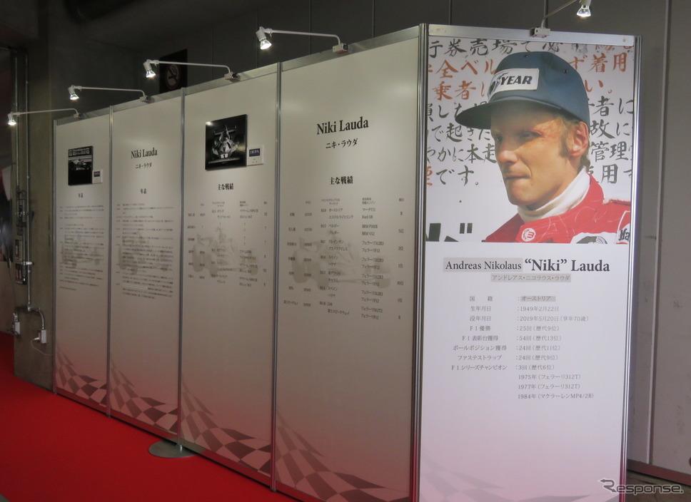 富士のパドック内では、5月に逝去したF1王者ニキ・ラウダさんを偲ぶ展示も実施中。ラウダさんは1976年に富士開催のF1公式戦を走っている。《撮影 遠藤俊幸》
