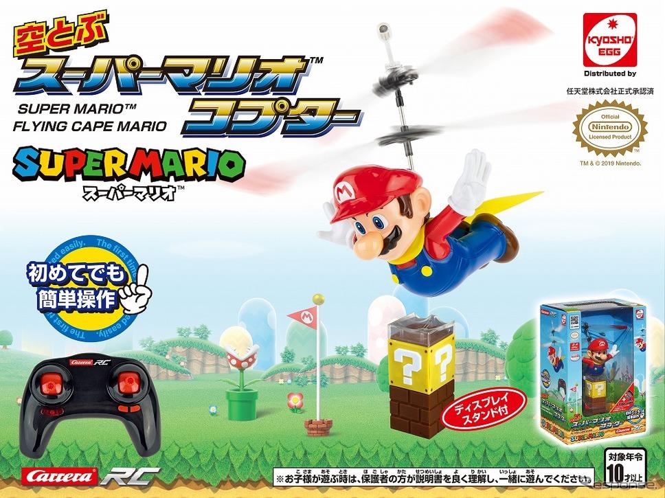 空とぶスーパーマリオ コプター《画像:京商》