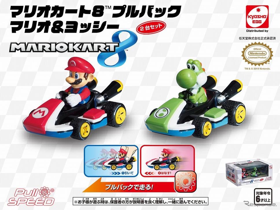 マリオカート8 プルバック マリオ &ヨッシー《画像:京商》