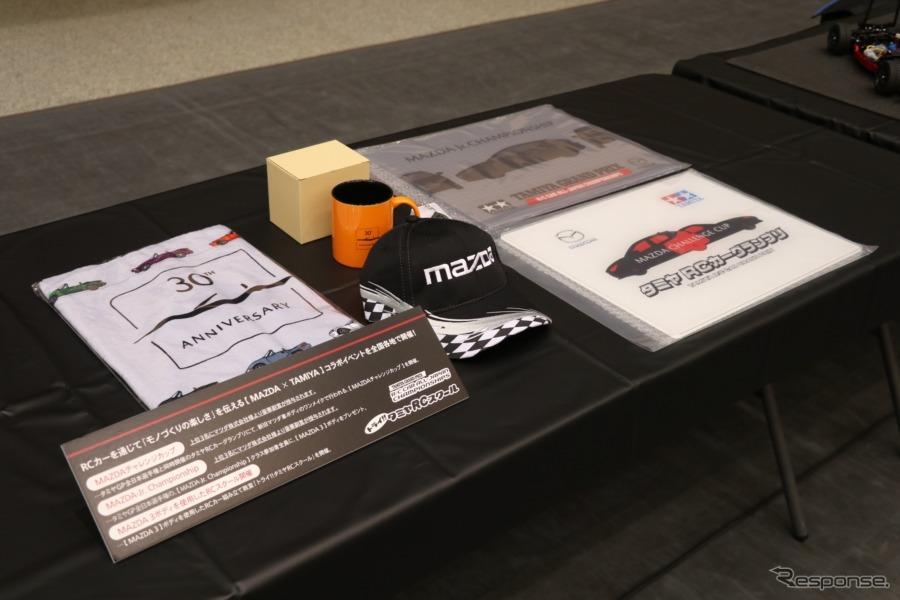 マツダも今回の大会の参加者、賞典獲得者への記念品を用意していた。《撮影 中込健太郎》