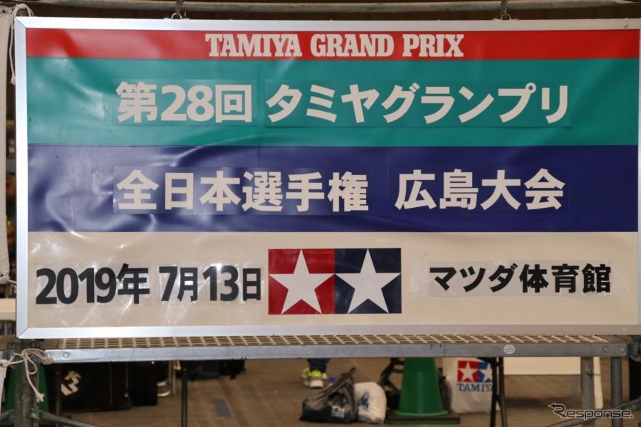 タミヤグランプリ広島大会、マツダ体育館で開催!《撮影 中込健太郎》