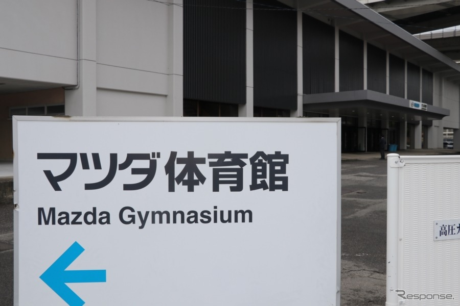 マツダ創立50周年のタイミングで作られたマツダの体育館。社内の行事や活動の他、地域の人たちにも利用されている施設だ。《撮影 中込健太郎》