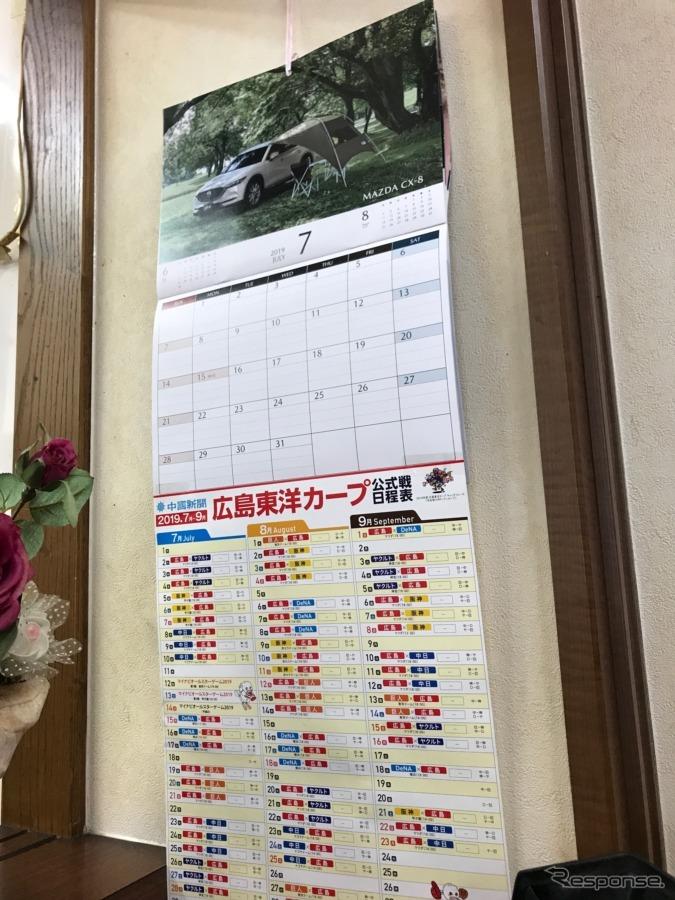 マツダのカレンダーにスタジアムカレンダー。広島に来たなと感じさせるのはこういうところかもしれない。《撮影 中込健太郎》