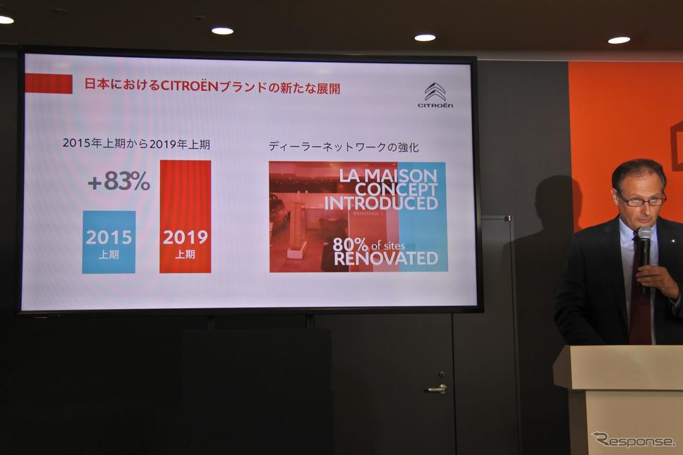 シトロエン2019年ビジネス中間報告会《撮影 小松哲也》