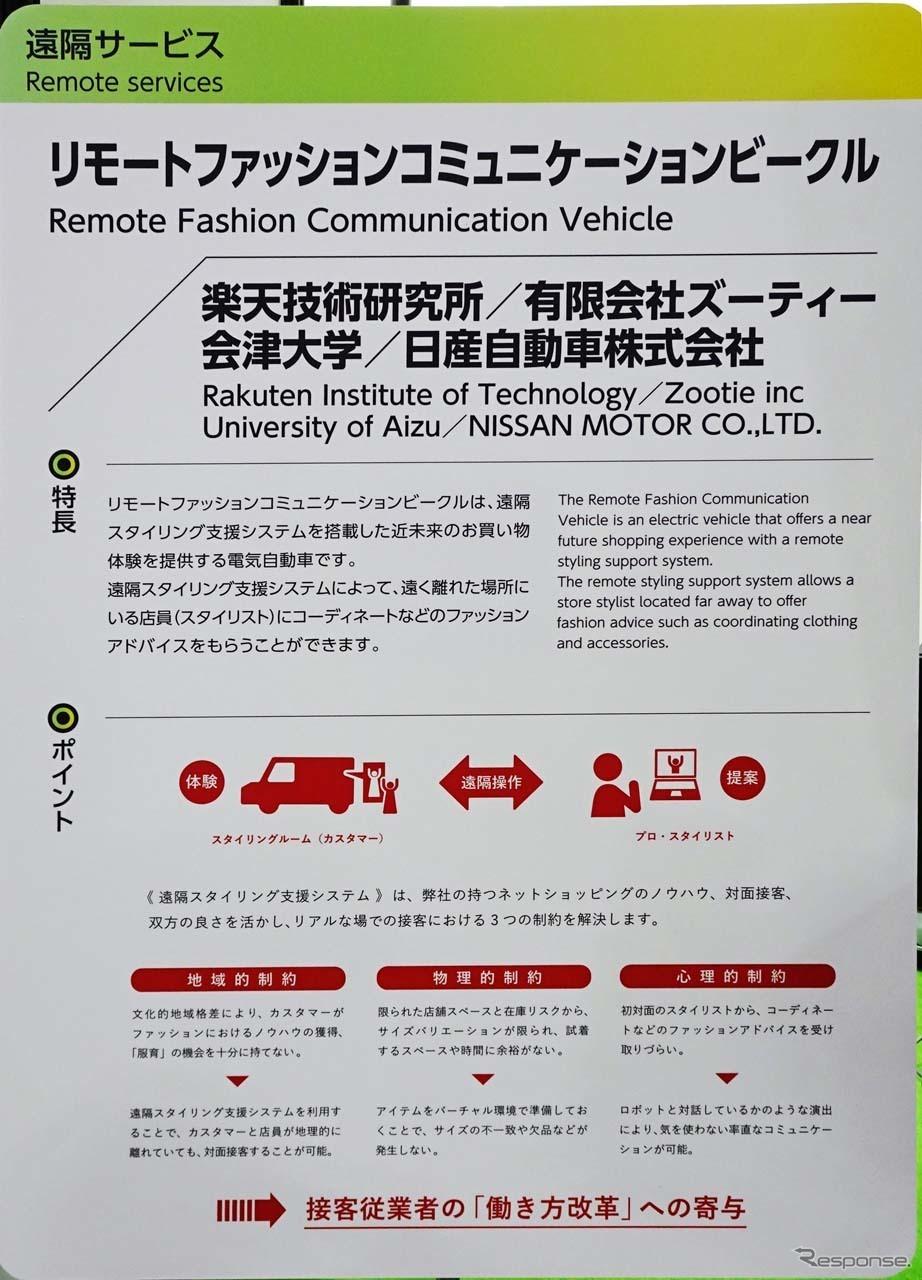 『リモートファッションコミュニケーションビークル』